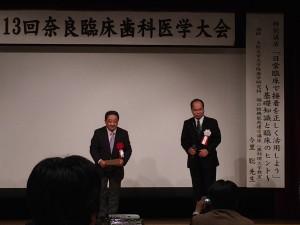奈良臨床歯科医学大会