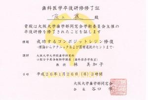 卒後研修修了証_20140126