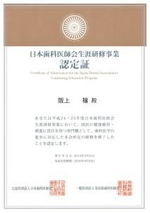 生涯研修事業認定証H26