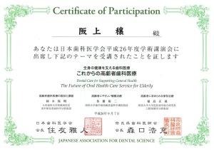 H26年度日本歯科医学会学術講演会受講証