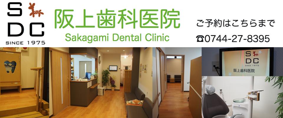 阪上歯科医院