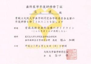 卒後研修_有病高齢者歯科治療のガイドライン