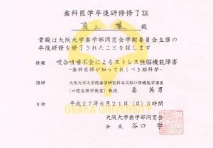 卒後研修_20150621