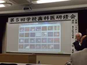 20150913第5回学校歯科医研修会