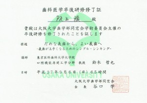 生涯研修_20150906