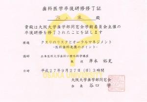 20150927_卒後研修