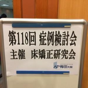 20151115_床矯正研究会第118回症例検討会
