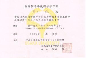 卒後研修_20160529
