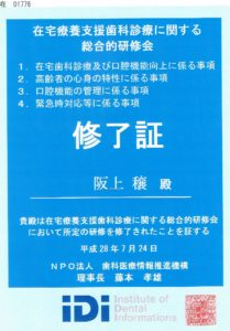 20160724_支援診